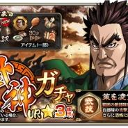 モブキャスト、『キングダム 乱 -天下統一への道-』で新武将UR「蒙武」が登場する「超武神ガチャ★3」を実施