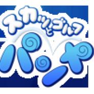 GMO ゲームポット、PCオンラインゲーム『スカッとゴルフ パンヤ』11月10日にサービス終了 13年の運営に幕を閉じる