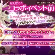 DMM GAMES、『かんぱに☆ガールズ』で「かんぱに☆コラボイベント前夜祭!」キャンペーンを開催