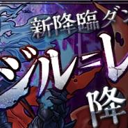 ガンホー、『パズル&ドラゴンズ』で新たな降臨ダンジョン「ジル=レガート 降臨!」を12月22日0時より追加