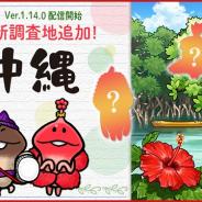 ビーワークス、『なめこ栽培キット ザ・ワールド』で要望の多かった「沖縄」を新ステージとして追加!