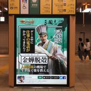 YOOZOO GAMES、計策コレクションRPG『三十六計M』の広告をJR上野駅にて展開! 記念イベントも開催
