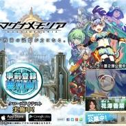 ゲームロフト、『マグナメモリア』iOS版クローズドβテストとイベントを開始…開発者による新情報も公開