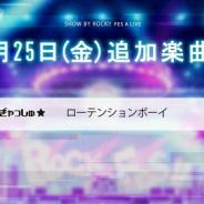 スクエニ、『ショバフェス』で新たな楽曲「ローテンションボーイ」を9月25日より追加