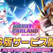 FUNPLE STREAM、美少女たちが躍動する新感覚放置ゲーム『メリーガーランド』のiOS版を配信開始!