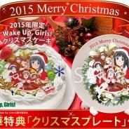 「Wake Up, Girls!」クリスマスケーキの予約受付がスタート 豪華クリスマスプレートも付属