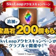 DeNA、『グラブル』に特化したブラウザアプリ「SkyLeap」のリリース1周年記念キャンペーンを開催!