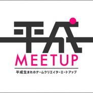 アカツキ、第1回「平成生まれ MEET UP」を5月23日に開催…平成生まれのゲームクリエイターが集い、等身大のモノづくりを語るイベントに
