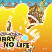 バンナム、『ミリシタ』でイベント「プラチナスターシアター ~NO CURRY NO LIFE ~」を12月1日15時より開催