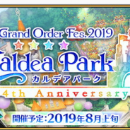 FGO PROJECT、「Fate/Grand Order Fes. 2019~4th Anniversary~」を8月上旬より開催! 4周年記念メモリアルクエストを先行公開!