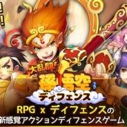 韓国GAMEPUB、3Dアクションディフェンスゲーム『大乱闘!孫悟空ディフェンス』を配信開始 英雄キャラクター集めや育成などのRPG要素も実装