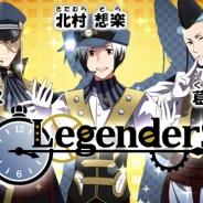 バンナム、『アイドルマスター SideM』2周年記念キャンペーンを開始 「Legenders」の近日デビューも決定!