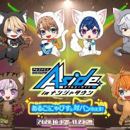 """ナンジャタウン、「アルゴナビス from BanG Dream! AAside」とのコラボイベントを10月9日より開催! バンドメンバーが""""ねこ""""に?!"""