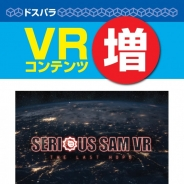 ドスパラのVR無料体験で『Serious Sam VR: The Last Hope 』が登場!! 体験開始は11月18日13時より