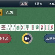イーアールエス、『あがれる?麻雀』を配信開始! シャッフルされた手牌が上がれるか?を選ぶ麻雀クイズゲーム