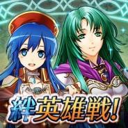 任天堂、『ファイアーエムブレム ヒーローズ』で「復刻絆英雄戦 ~セシリア&リリーナ~」を開催中!