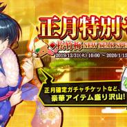 インフィニブレイン、『対魔忍RPG』で正月特別セットや限定ユニットを獲得できる期間限定イベントなど開催