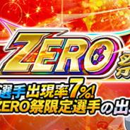 GMO、『キャプテン翼ZERO』で『ZERO祭』開催…全日本Jr.ユースの大空翼とイタリアJr.ユースのジノ・ヘルナンデスが新登場!