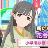 バンナム、『デレステ』で、小早川紗枝を中心とするストーリー第24話を追加 ルームアイテムに大空直美さんリクエストの「江戸切子」も