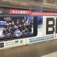 """サイバード、『BFBチャンピオンズ2.0』が丸ノ内線新宿駅に掲示中の""""ピールオフ""""ポスターで配布している限定オリジナルグッズを本日19時ごろに補充"""