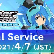 サイバーステップ、『コズミックブレイク ユニバーサル』の正式サービスを4月7日16時より開始