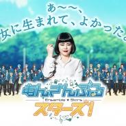 Happy Elements、『あんさんぶるスターズ!』第3弾TVCMイメージキャラクターに「ブルゾンちえみ with B」を起用