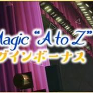"""ブシロード、『スクスタ』で本日より「KOKORO Magic """"AtoZ""""発売記念ログインボーナス」を実施 ラブカスターやライブキャンディを配布"""