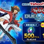 KONAMI、『遊戯王 デュエルリンクス』PC版をYahoo!ゲームでリリース 始めると500ジェムプレゼント スマホアプリ版とデータ連携すると追加で100ジェム