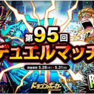アソビズム、『ドラゴンポーカー』で「第95回デュエルマッチ本戦」を開催!