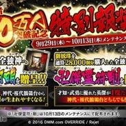 DMMゲームズ、『一血卍傑-ONLINE-』で登録者30万人突破記念の特別イベントを開催 新機能や新キャラクターを追加