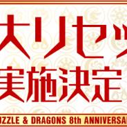 ガンホー、『パズドラ』で8大リセットを3月12日メンテ後より実施! 「ランク900メモリアルガチャ」も登場!