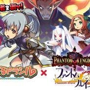 クローバーラボ、本格派RPG『ゆるドラシル』が日本一ソフトウェアの『ファントムキングダム』『ファントムブレイブ』とのコラボキャンペーンを開催