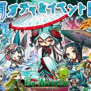 アルファゲームス、『リ・モンスター』で「雨景色彩る しずくガチャ」開催! 新たな神災登場のステージも登場