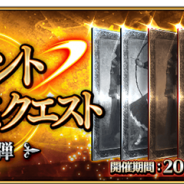 TYPE-MOON/FGO PROJECT、『Fate/Grand Order』で「サーヴァント強化クエスト第3弾」を6月29日17時より開催