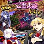 ニジボックス、 人気ソーシャルゲーム『妖女大戦D』を「Mobage」でリリース