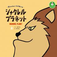 タカラトミーアーツの人気ガチャ「シャクレルプラネット」のWebコミックの単行本が発売! 下巻には未公開お描き下ろし漫画も
