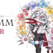 Cygames、コンシューマー向け完全新作タイトル『Project GAMM』を発表! 魔術師世界を舞台に魔法使いたちが活躍する王道ファンタジー!