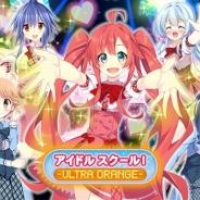 DMM、R18アイドル学園ゲーム『アイドルスクール!ULTRA-ORANGE』をPC・スマホ向けブラウザゲームとして提供決定…事前登録受付中