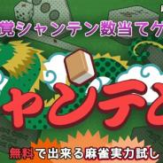 fuzz、新感覚シャンテン数当てゲーム『シャンテンくん』を7月1日にリリース!