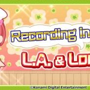 コーエーテクモ、『ときめきレストラン☆☆☆』でジュエルがお得に買える「年末年始BIGセール」や期間限定イベント「Recording in L.A. & London」を開催