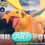 『Pokémon GO』、iOS向けの「AR+」を発表