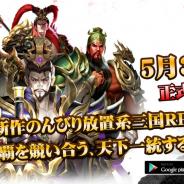 UnlockGame、新作ゲームアプリ『進撃三国志』を5月31日にリリース決定!
