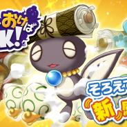 ジープラ、地元防衛パズル『おばけおけば OK!』のiOS版をリリース…Android版では新オバケ「ダイダラス」を追加
