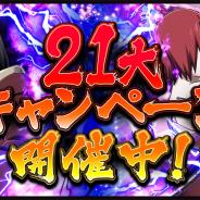 ファンプレックス、『NARUTO -ナルト- 忍コレクション 疾風乱舞』で2100万ダウンロードを記念した21大キャンペーンを開催!