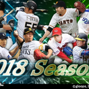 gloops、『大熱狂!!プロ野球カード』で「2018 Season1」カードを配信開始 マルチポジション機能を持つ新カード「球聖」が登場!