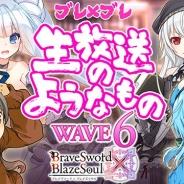 グリモア、『ブレイブソード×ブレイズソウル』で3月27日21時より生放送「ブレイブソード×ブレイズソウル生放送のようなもの【Wave6】」を配信