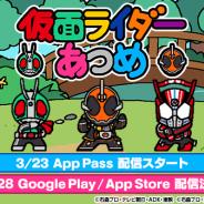 KEMCO、『仮面ライダーあつめ』App Passで配信開始 3月28日よりGoogle PlayおよびApp Storeでも配信決定!