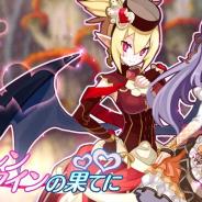 クローバーラボと日本一ソフト、『魔界ウォーズ』でバレンタインイベント開催 ガチャでは★4が期間限定のキャラのみに