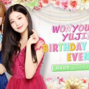 ポノス、『SUPERSTAR IZ*ONE』にてウォニョン&ユジンの誕生日記念イベントを開催! 誕生日期間だけの限定カードも登場