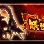 レベルファイブ、『妖怪三国志 国盗りウォーズ』で最大30体の妖怪と軍魔神を駆使して戦う「第22回妖怪大遠征」を開催!